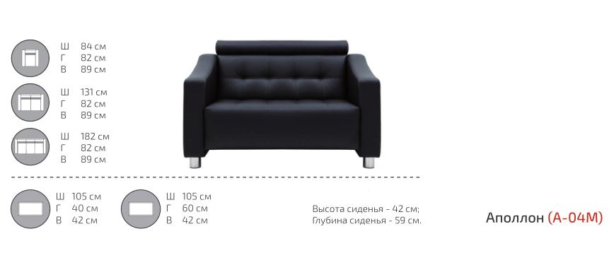Диваны, кресла и пуфы Апполон - фото pic_9a67d4f76e660be8a5377e3c4111fb42_1920x9000_1.png