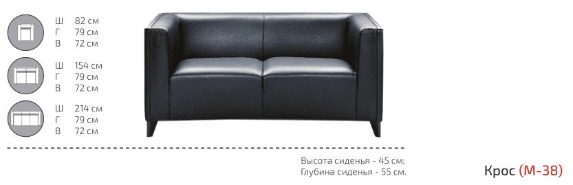 Диваны и кресла серии Крос - фото pic_991772ec98b3ed526e76caa96d56ee3f_1920x9000_1.png