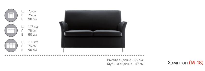 Диваны и кресла серии Хемптон - фото pic_5b34a82f29e9b1c1ff8b5b5a0e87b894_1920x9000_1.png