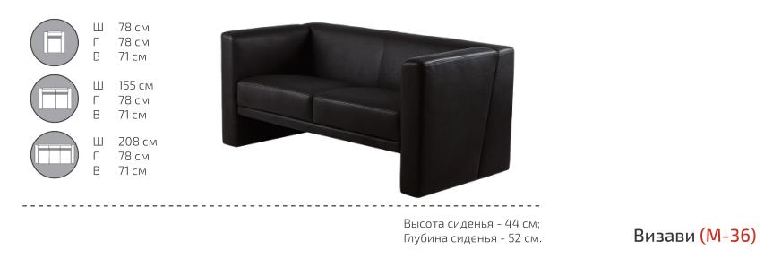 Диваны и кресла серии Визави - фото pic_b6252683352d6393c3a9ee53a5cca78a_1920x9000_1.png