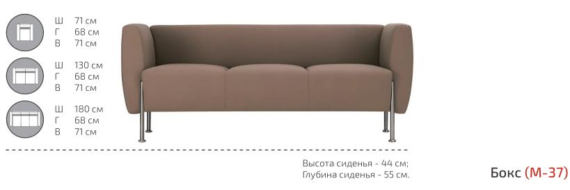 Диваны и кресла серии Бокс - фото pic_5885ee0b7fc6933cc2a4eca755d43086_1920x9000_1.png