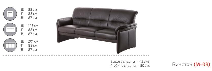 Диваны и кресла серии Винстон - фото pic_d173f07b42fc5b9dc855eba0e1f1395a_1920x9000_1.png