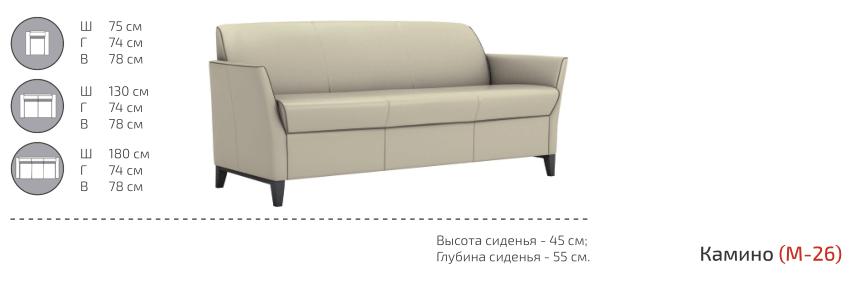 Диваны и кресла серии Камино - фото pic_dd181bf830a81fe58d2a7e6c9bf22930_1920x9000_1.png