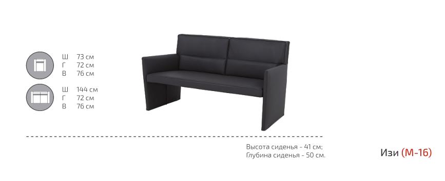 Диваны и кресла серии Изи - фото pic_defbd92ce8c9d9f0ce61fa3bd039683c_1920x9000_1.png