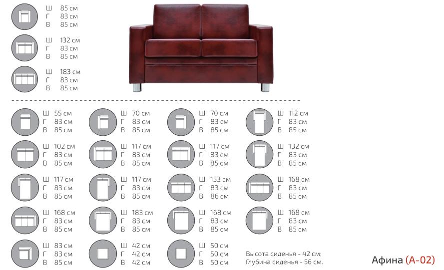 Диваны, кресла и пуфы Афина - фото pic_a5806d34eebaaf9a4f30489fcd14caed_1920x9000_1.png