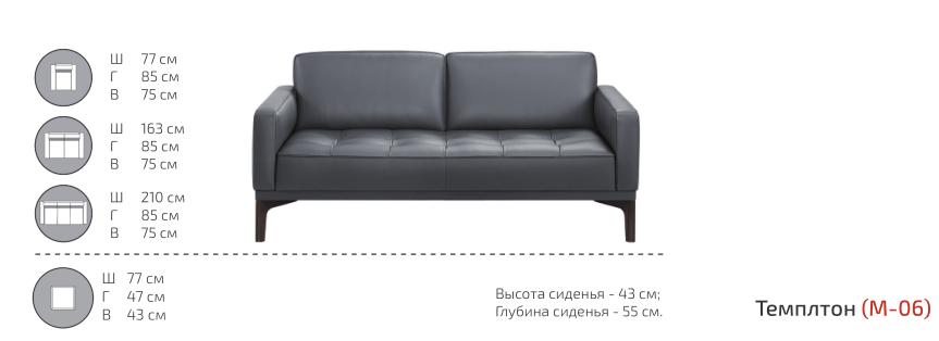Диваны, кресла и пуфы серии Темплтон - фото pic_cefca370cca52ff2b04234f3ce8c9b33_1920x9000_1.png