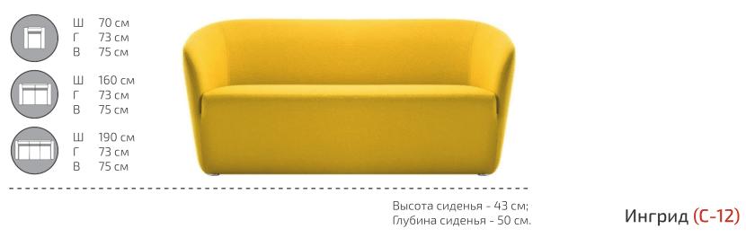 Диваны и кресла серии Ингрид - фото pic_234c39875761633944ebc2467575c527_1920x9000_1.png