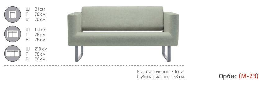 Диваны и кресла серии Орбис - фото pic_cf7b38f7bc3afe8128826ad94a01621c_1920x9000_1.png