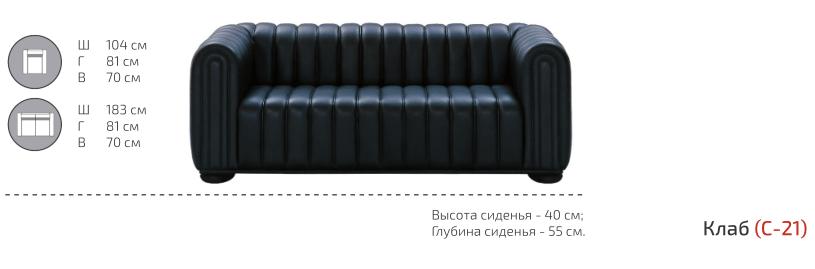 Диваны и кресла серии Клаб - фото pic_2380a9a2a255d0e9fe4a14fcfb187b01_1920x9000_1.png