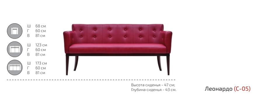 Диваны и кресла серии Леонардо - фото pic_518502fbf8224d3aa8e23f71030e5428_1920x9000_1.png