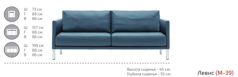 Диваны и кресла серии Левис (М-39) - фото pic_7b646f23ea042f20a779ac2a101f1bcd_1920x9000_1.png