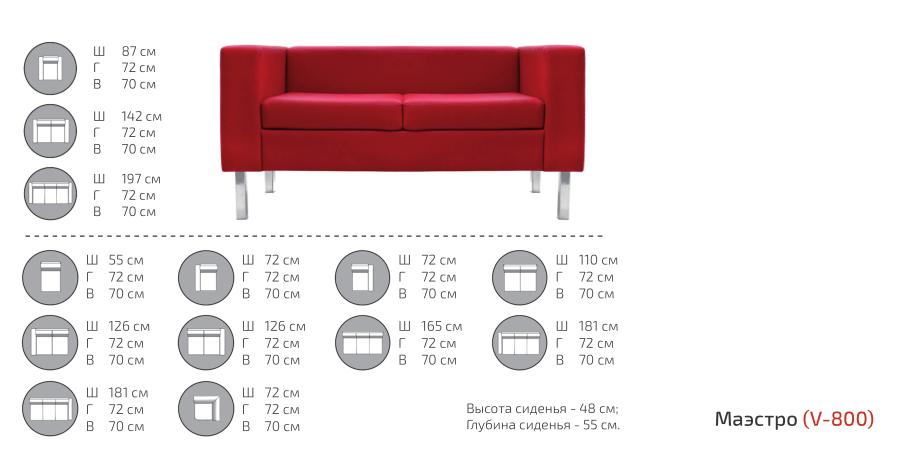 Диваны и кресла серии Маэстро - фото pic_26860adda8a26a778f9eb11a70b219f8_1920x9000_1.png
