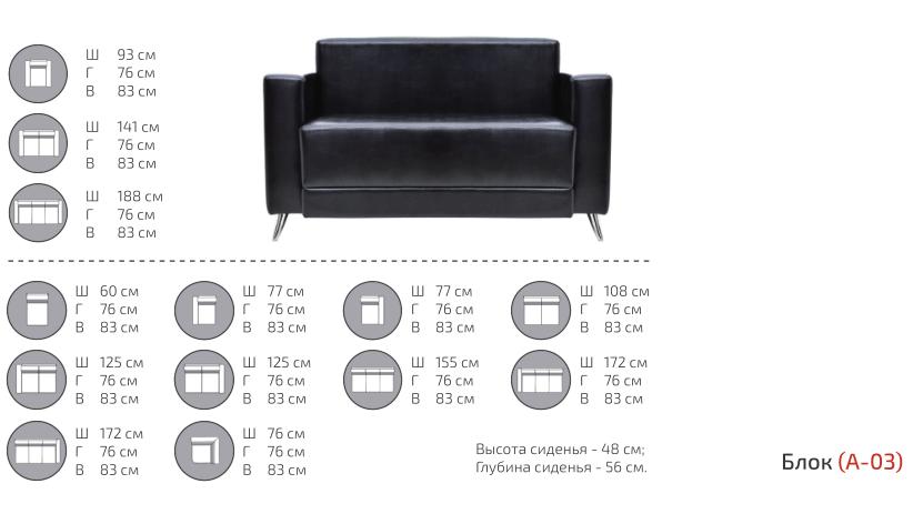 Диваны и кресла серии Блок - фото pic_4b6b968da2bf33b0c196054de5c2a293_1920x9000_1.png