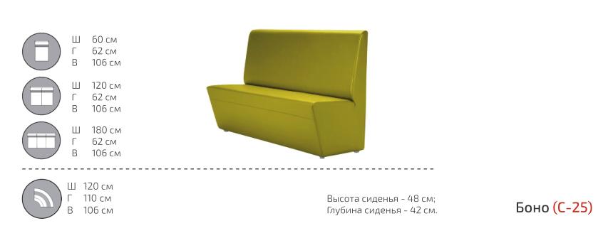 Диваны и кресла серии Боно - фото pic_77bdf700d329b6e5aa4342a7578726b7_1920x9000_1.png