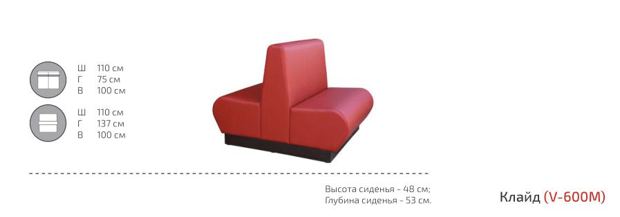Диваны и кресла серии Клайд - фото pic_7b93601ee80a54916c22586d42482282_1920x9000_1.png