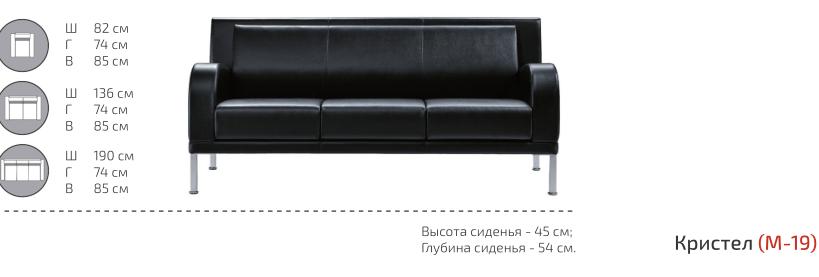 Диваны и кресла серии Кристел - фото pic_8844d90b63c4a4f5a45789c4c22d6389_1920x9000_1.png