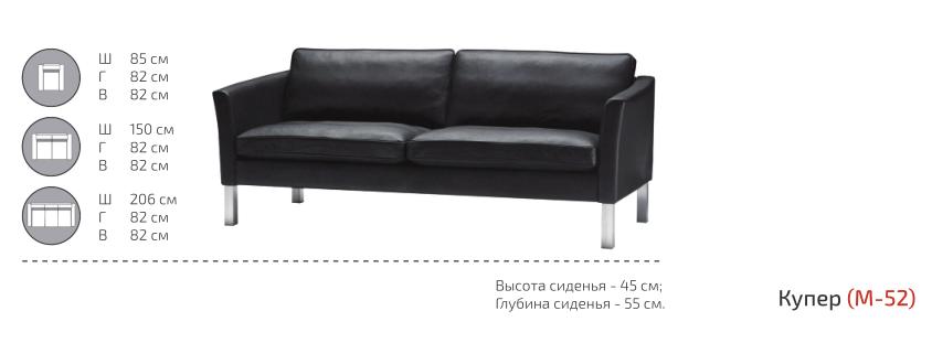 Диваны и кресла серии Купер - фото pic_5ba382b2df6a2230855399199ceae8e5_1920x9000_1.png