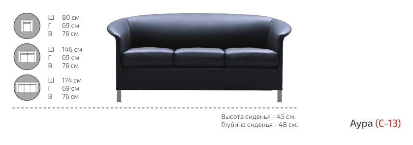 Диваны и кресла серии Аура - фото pic_d33219be6c69136b7e6d43ddb9cabd8c_1920x9000_1.png