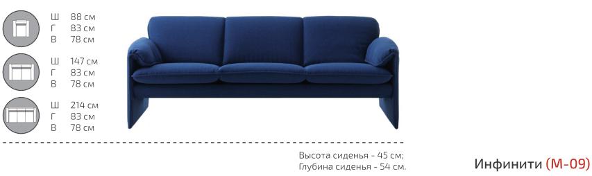 Диваны и кресла серии Инфинити - фото pic_bb39847d10a7fc70af1b6a8bfab03dd8_1920x9000_1.png
