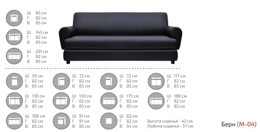 Диваны и кресла серии Берн - фото pic_3ec19eceb65f0378fa76e93d8e790cef_1920x9000_1.png