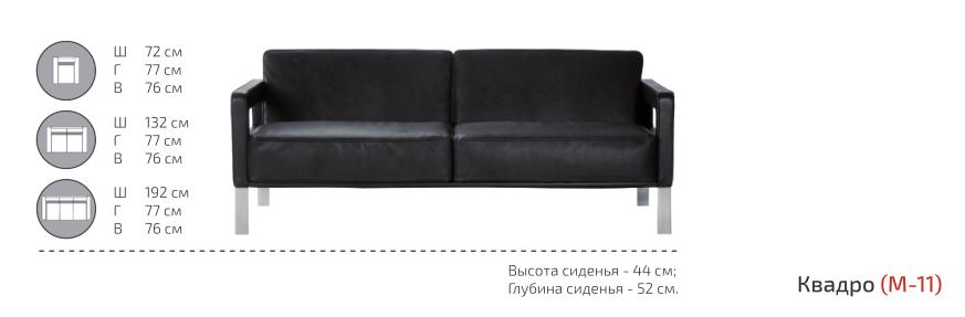 Диваны и кресла серии Квадро - фото pic_457294140b285dae5f3d0f50ca6e3bac_1920x9000_1.png