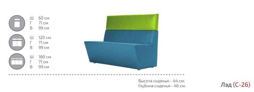 Диваны и кресла серии Лэд - фото pic_4cdcd37eeb1b2f7d604d5f56aebb2b57_1920x9000_1.png