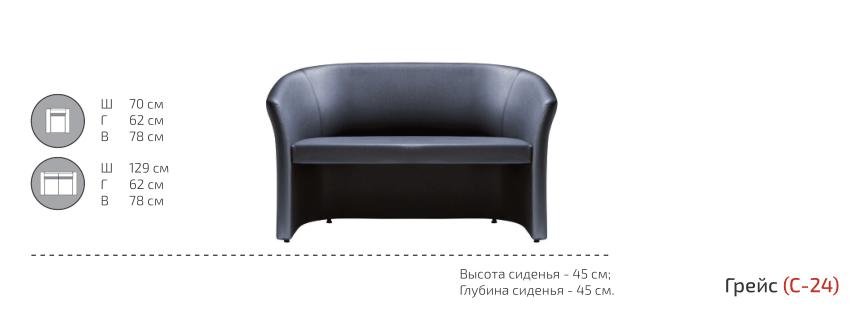 Диваны и кресла серии Грейс - фото pic_2c2ec6e9ce368cb741804f51232f60c4_1920x9000_1.png