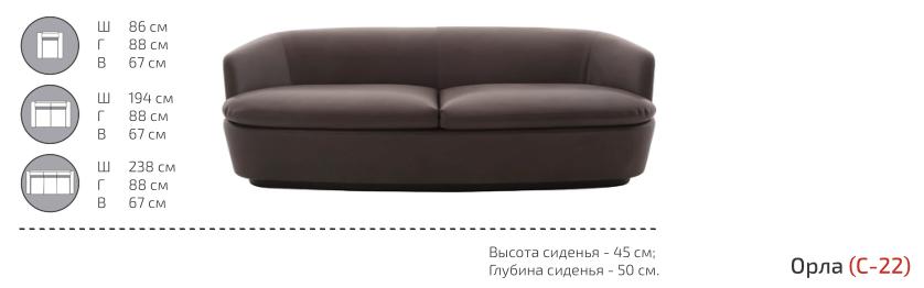 Диваны и кресла серии Орла - фото pic_760aa54f203ec3a14f78ca141be98e20_1920x9000_1.png