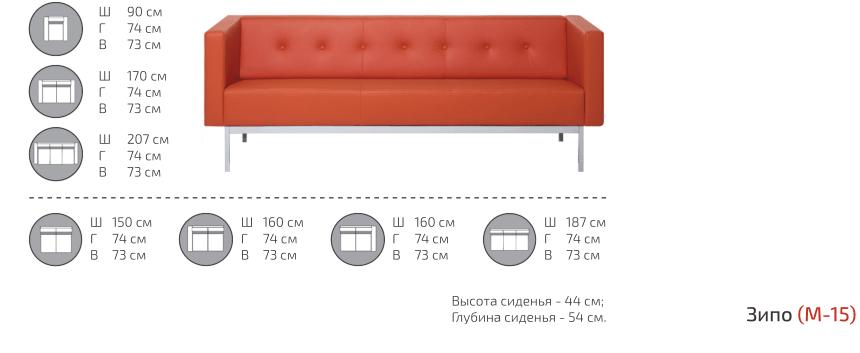 Диваны и кресла серии ЗИПО - фото pic_5fbde0fc98b705da0db7e81bf23f6202_1920x9000_1.png