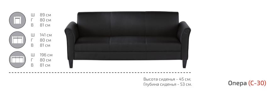 Диваны и кресла серии Опера - фото pic_76334f1960f99ce14d26be30d61f17c4_1920x9000_1.png