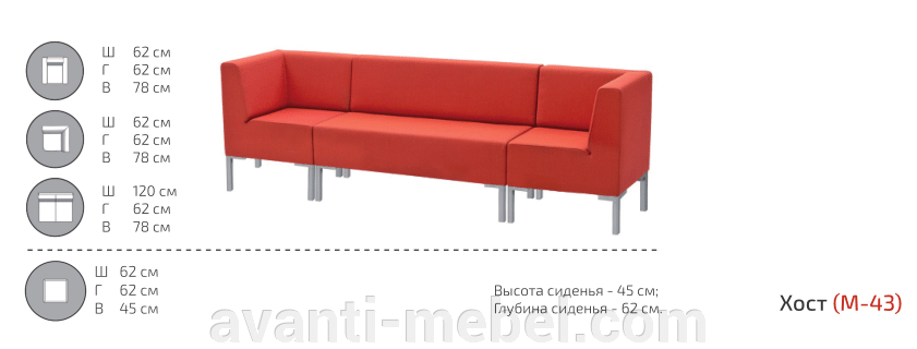 Диваны, кресла и пуфы серии Хост - фото pic_7b56ad97cc436fd414ab7d572fb0e326_1920x9000_1.png