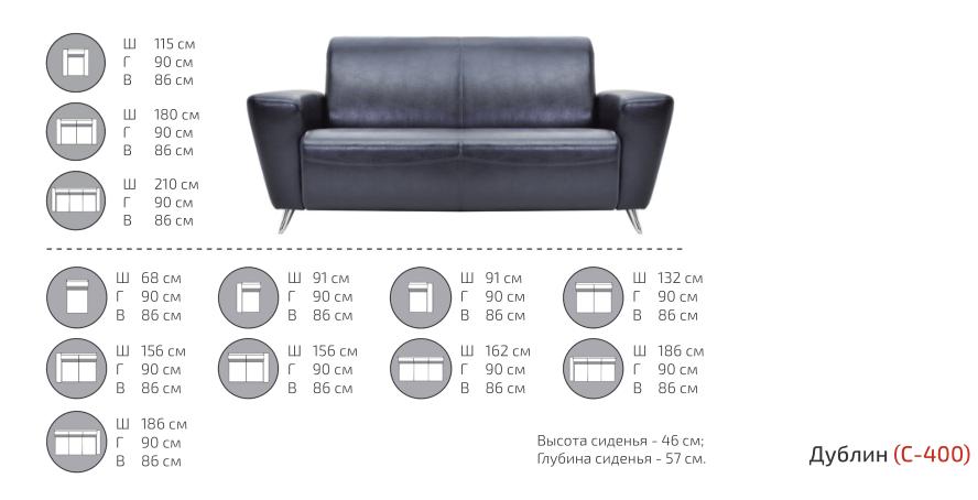Диваны и кресла серии Дублин - фото pic_d42baa62367d3ae6db4a601abed75c75_1920x9000_1.png