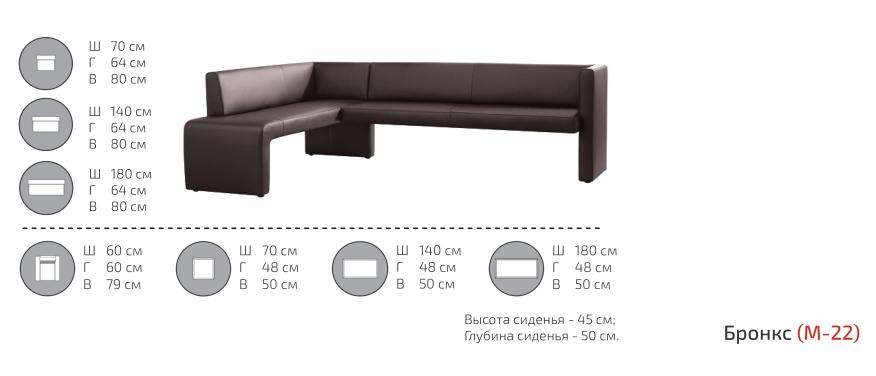 Диваны, кресла и банкетки серии Бронкс - фото pic_18b9cc12df35abb9add70fcbecb2db96_1920x9000_1.png
