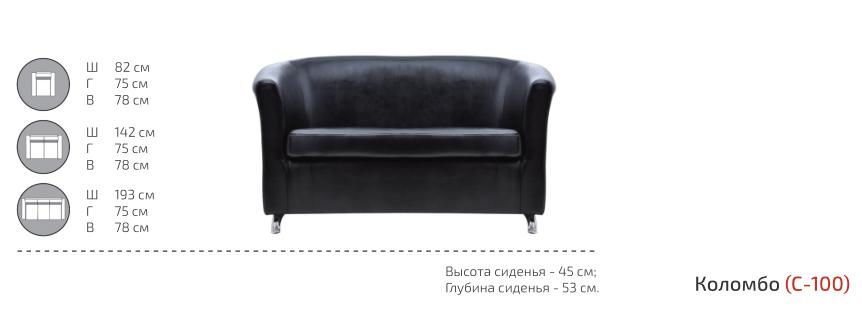 Диваны и кресла серии Коломбо - фото pic_9958d2cc2dd057005e486289ab0f650c_1920x9000_1.png