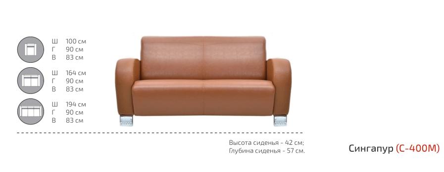 Диваны и кресла серии Сингапур - фото pic_e912b20d5b162599286e695664fd45ab_1920x9000_1.png