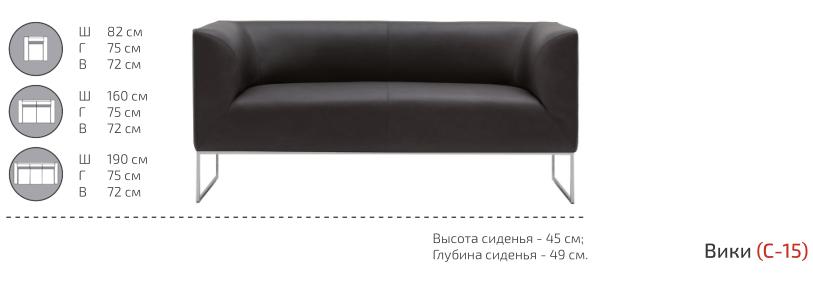 Диваны и кресла серии Вики - фото pic_b320a97826b69bb29b75b89f34af18b1_1920x9000_1.png