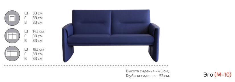Диваны и кресла серии Эго - фото pic_f2c088c7560a04eab10c09862fef06da_1920x9000_1.png