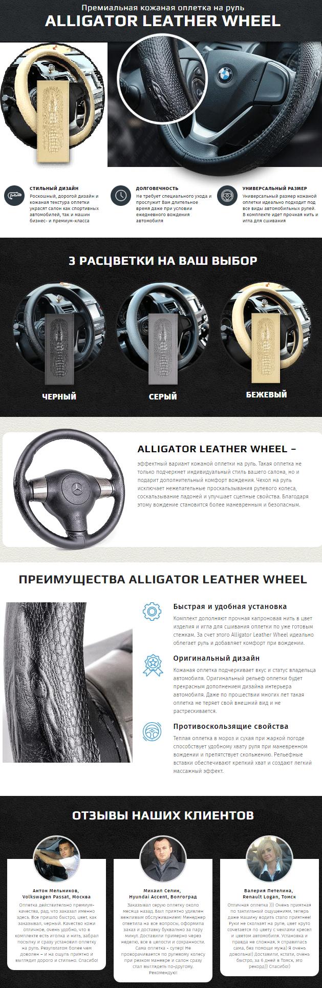 оплетка на руль Alligator Leather Wheel купить