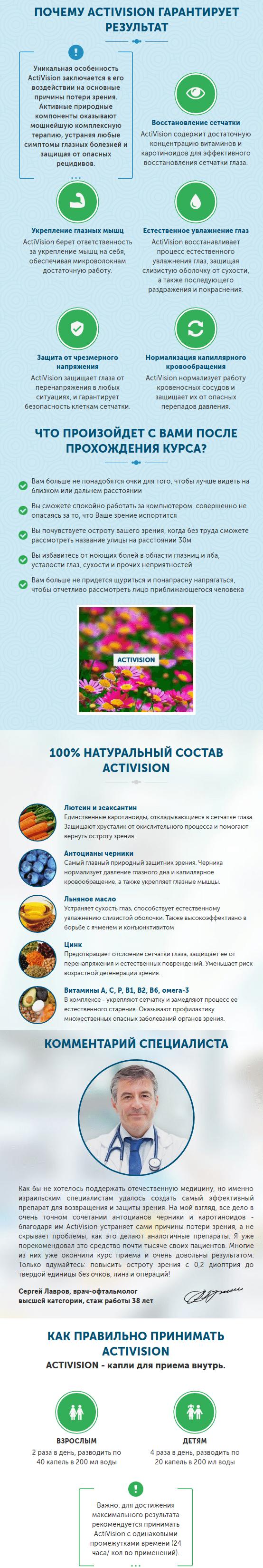 ActiVision (АктиВижн) капли для зрения купить