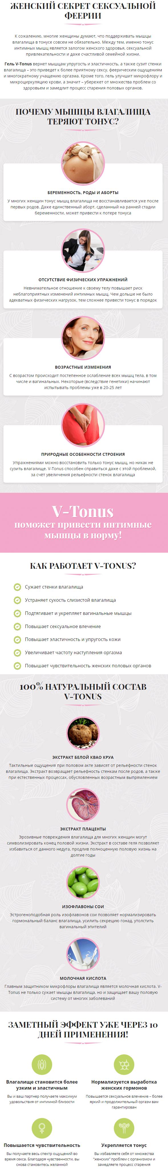 V-tonus - гель для сужения влагалища купить