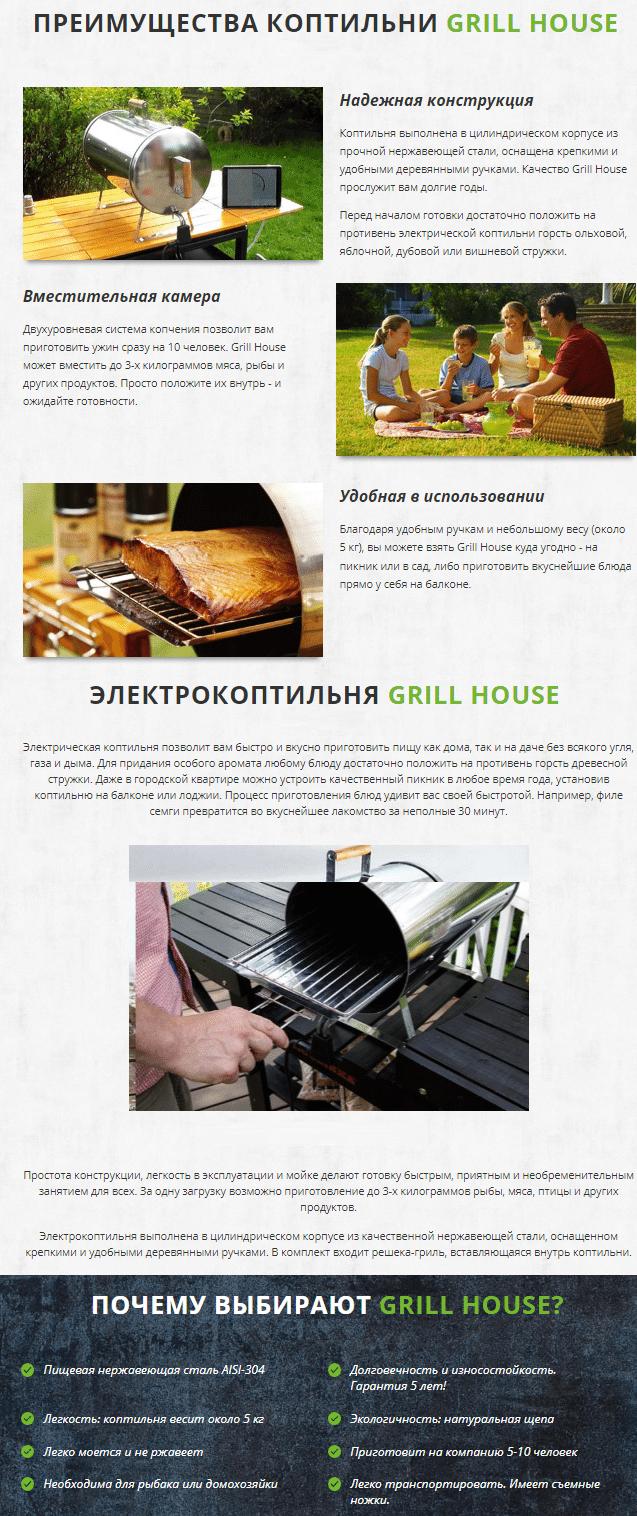 Коптильня Grill House купить