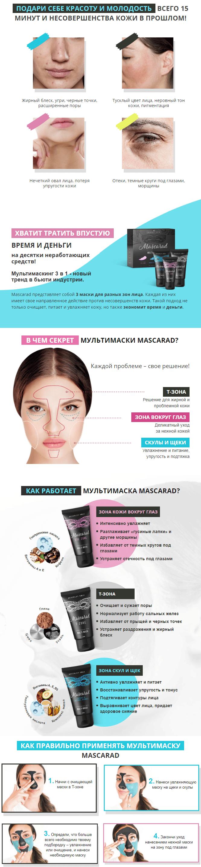 Mascarad (Маскарад) мультимаска от проблем с кожей купить