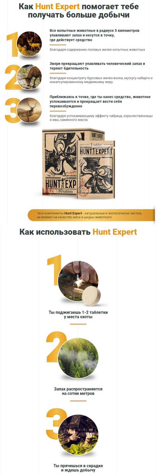 Hunt Expert приманка для копытных животных купить