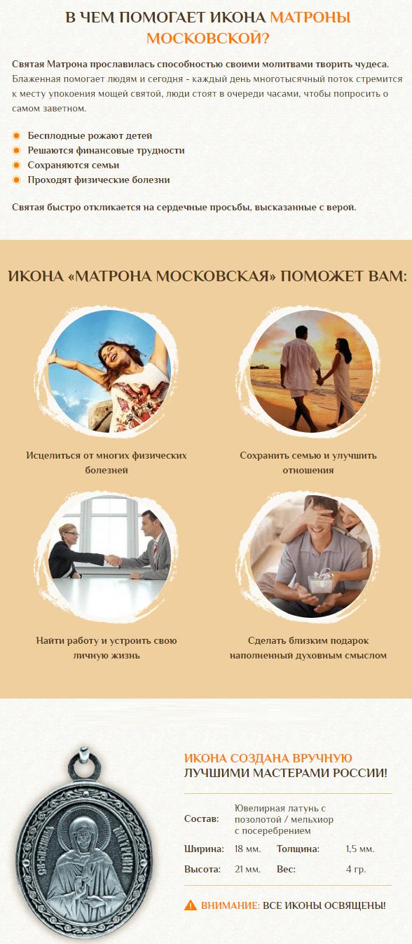 Нательная икона Матрона Московская купить