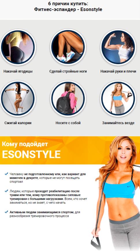 Фитнес - эспандер ESONSTYLE купить