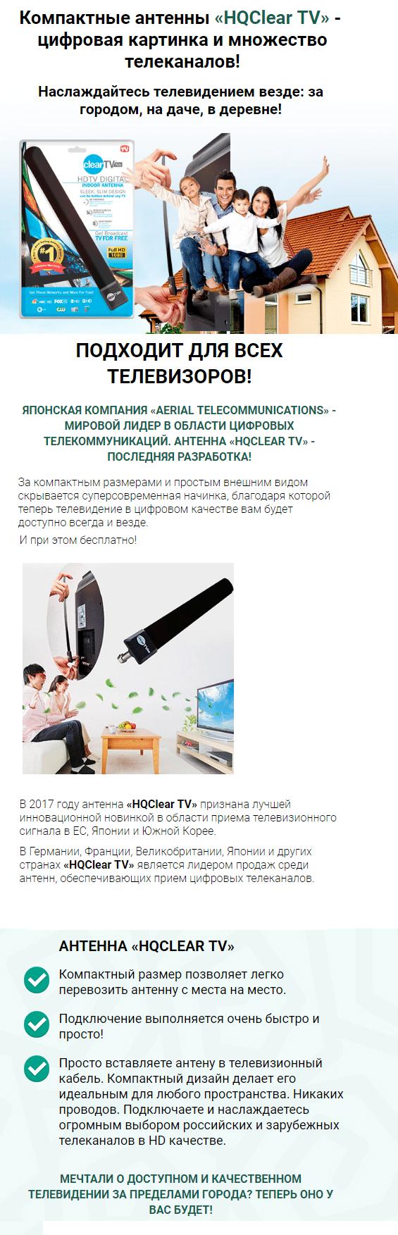 Телевизионная антенна HQClearTv купить