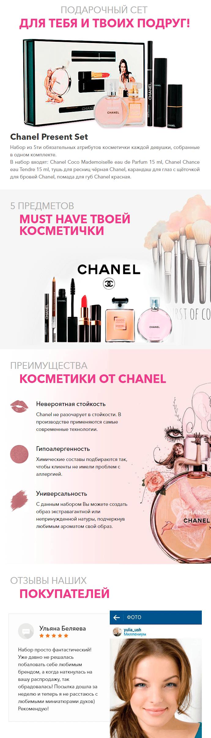 подарочный набор из 5 предметов Chanel Present Set купить