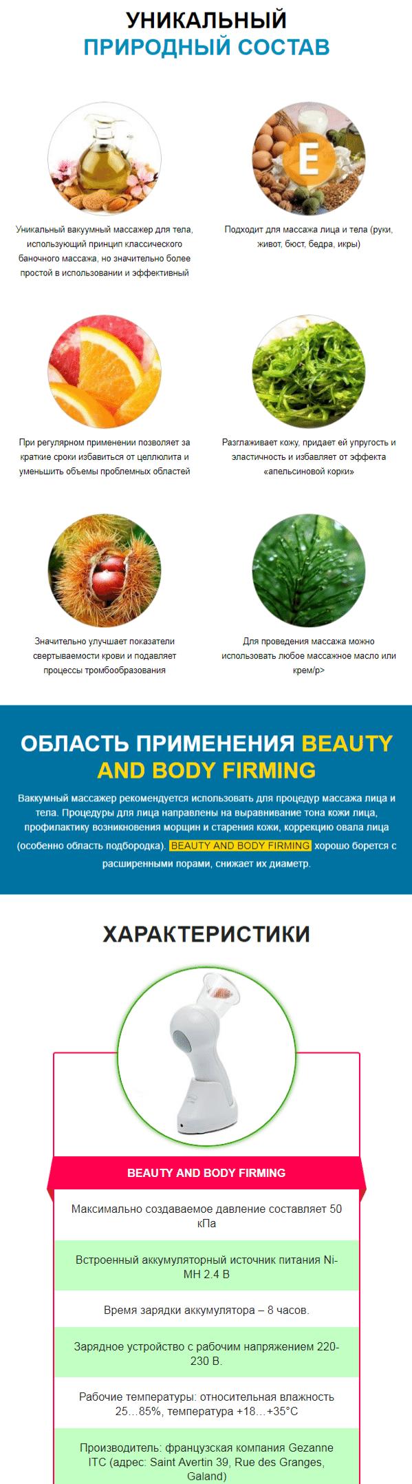 Антицеллюлитный вакуумный массажер Beauty and Body Firming купить