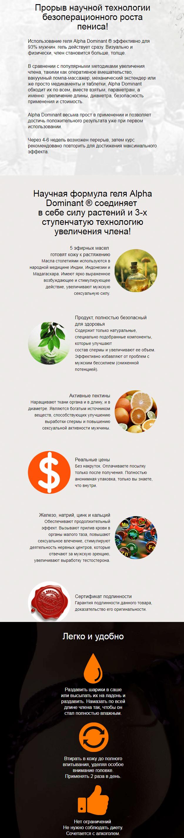 Альфадоминант — гель для увеличения члена купить