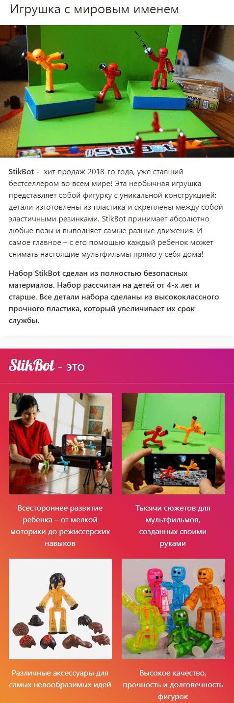 Stik Bot набор для съемки мультфильмов с аксессуарами купить